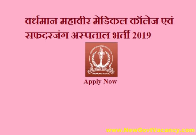VMMC SJH Recruitment 2019
