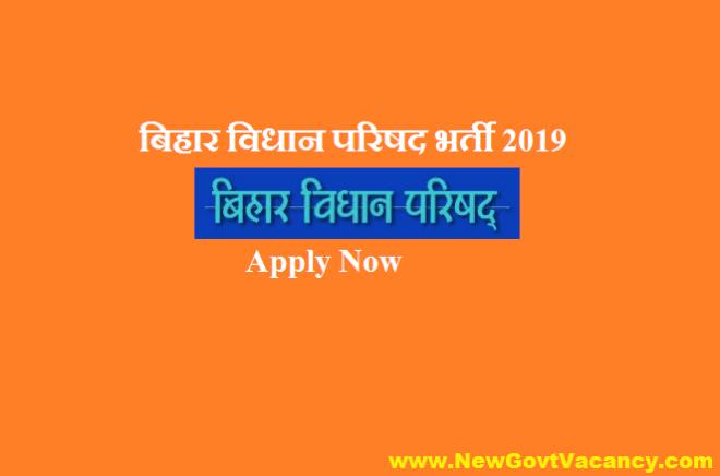 BLC Recruitment 2019