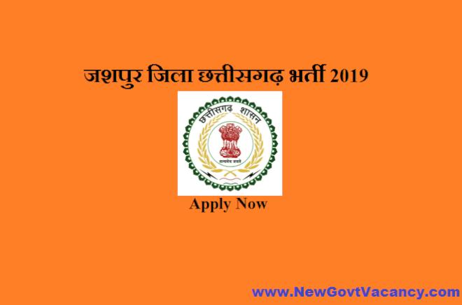 Jashpur District Recruitment 2019