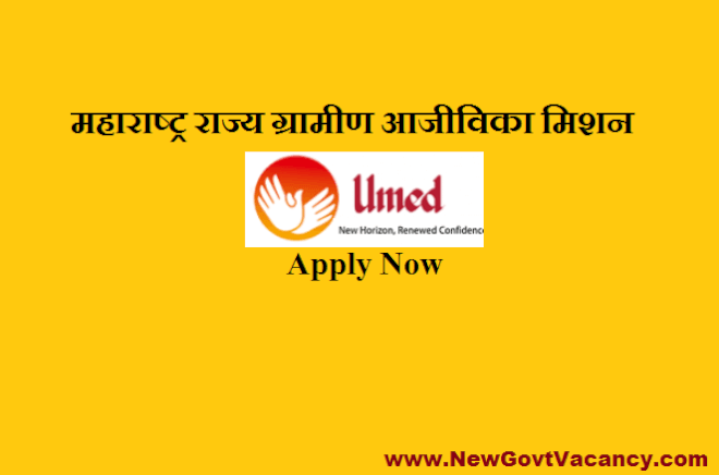 MSRLM Recruitment 2019