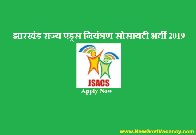 JSACS Recruitment 2019
