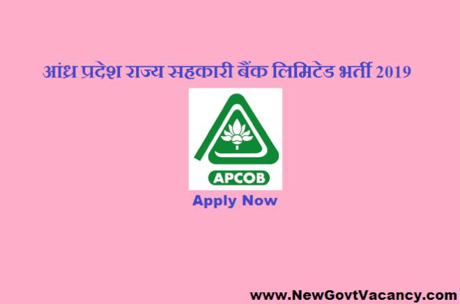 APCOB Recruitment 2019