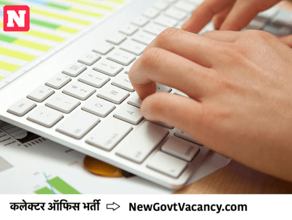 Collector office Recruitment 2019