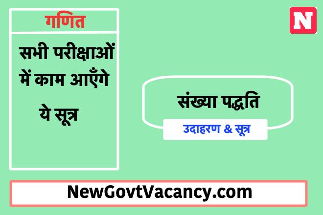 Number System in Hindi संख्या पद्धति