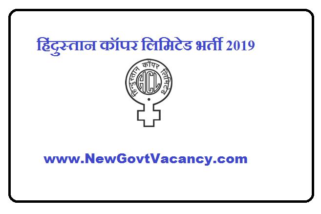 HCL Recruitment 2019