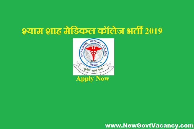 SSMC Rewa Recruitment 2019