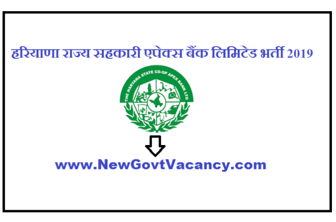 HARCO Recruitment 2019