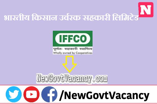 IFFCO Recruitment 2021