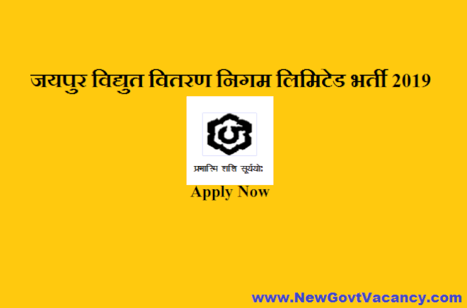 JVVNL Recruitment 2019