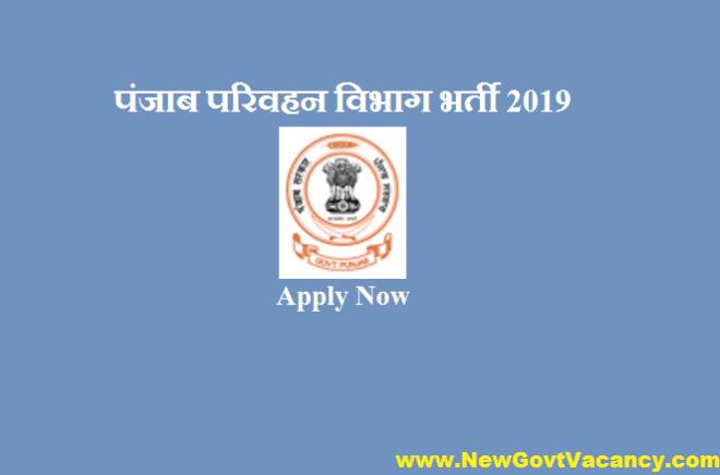 Punjab Roadways Recruitment 2019