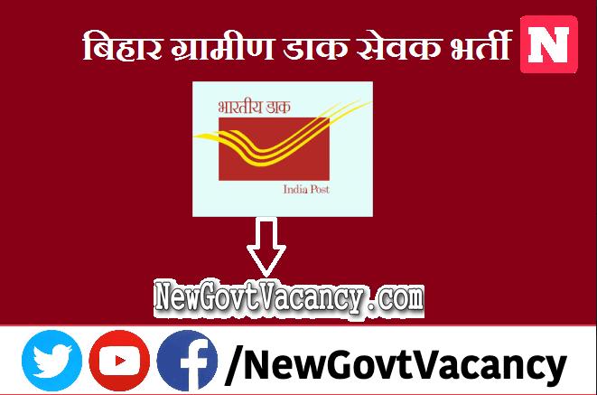 Bihar GDS Recruitment 2021