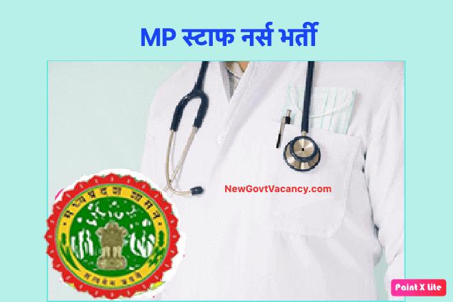 MP Staff Nurse Recruitment 2021