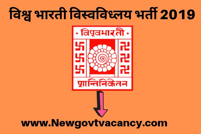Visva Bharati University Recruitment 2019