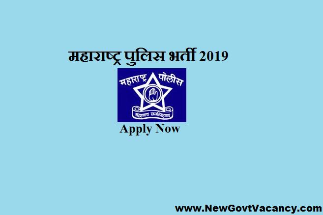 Maharashtra Police Recruitment 2019