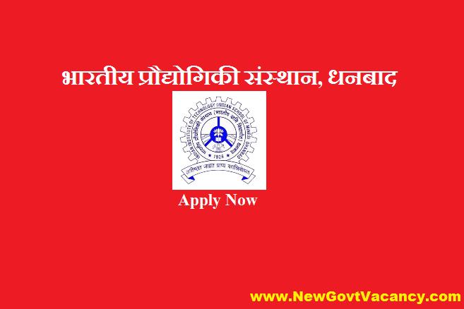 IIT Dhanbad Recruitment 2019