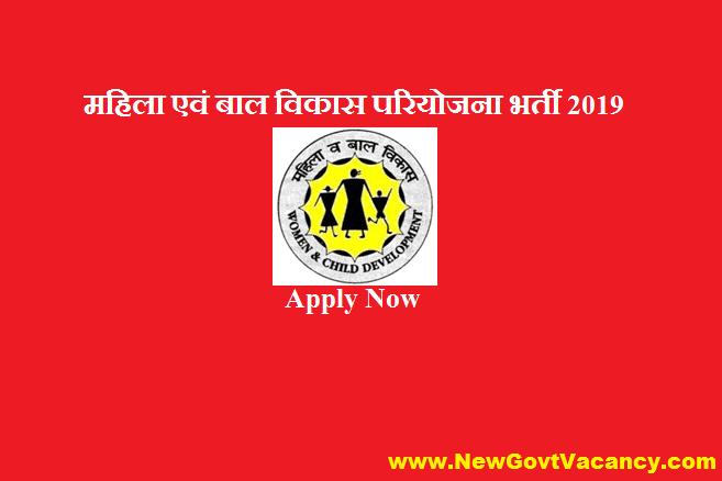 WCD Jodhpur Recruitment 2019