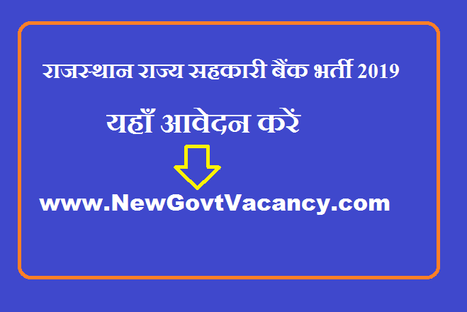 RSCB Recruitment 2019