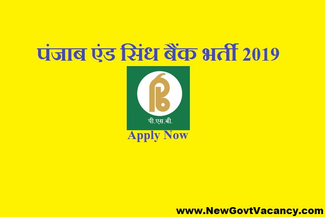PSB Recruitment 2019