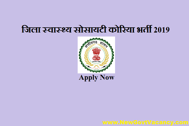 District Health Society Recruitment 2019