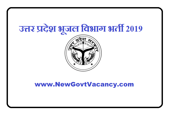 UPGWD Recruitment 2019