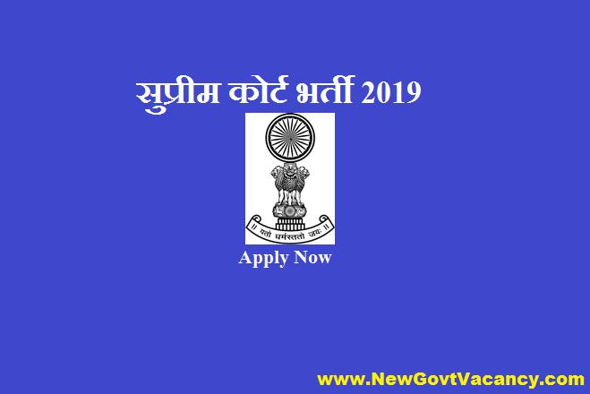 Supreme Court Recruitment 2019