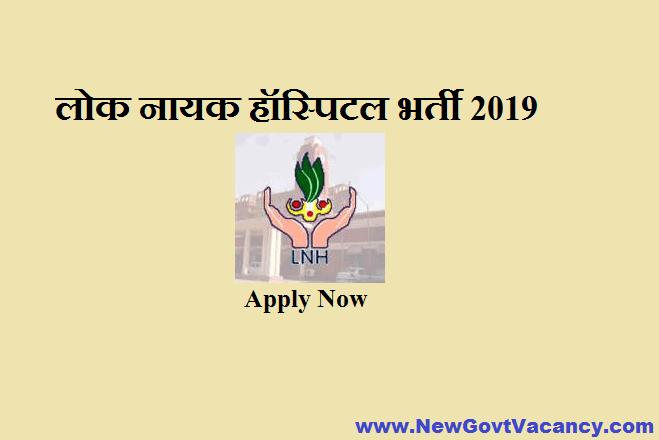 LNH Delhi Recruitment 2019
