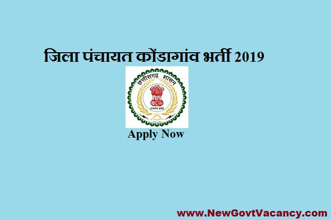 Zila Panchayat Kondagaon Recruitment 2019