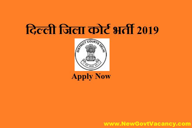 Delhi District Court Recruitment 2019