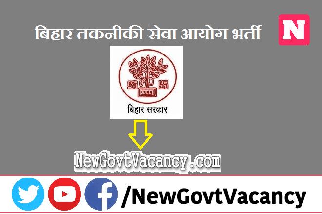 BTSC Bihar MO Recruitment 2021