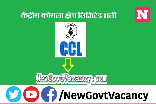 CCL Recruritment 2020