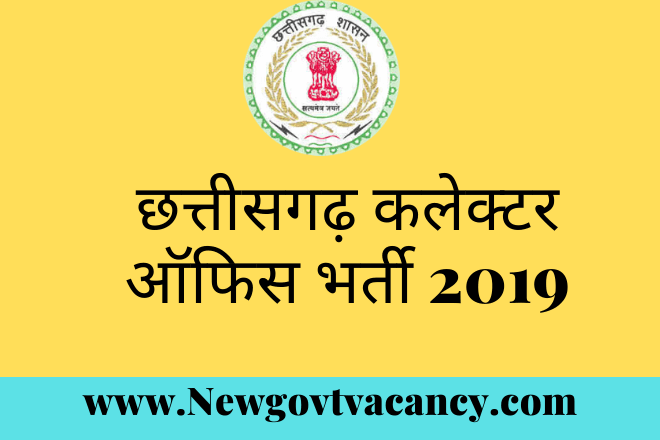 Chhattisgarh Collector Office Recruitment 2019