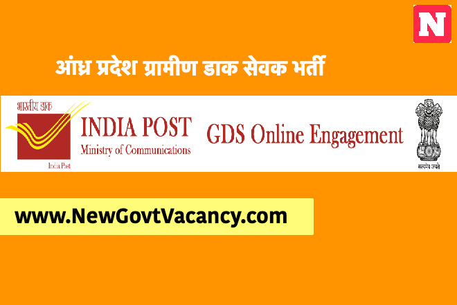 AP GDS Recruitment 2019