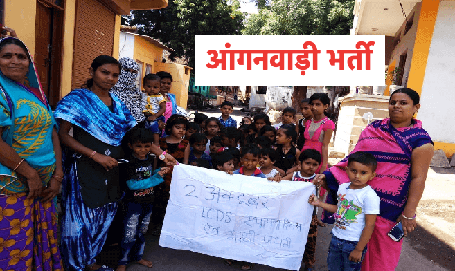 MP Anganwadi Indore Sambhag Recruitment 2020