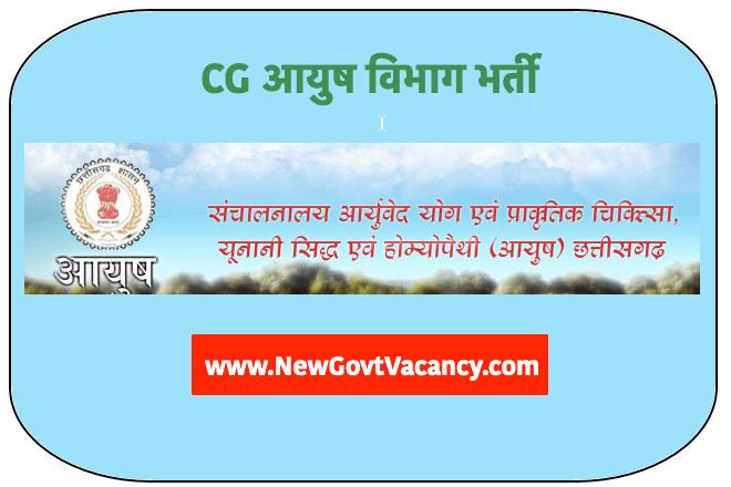 CG Ayush Vibhag Recruitment 2019