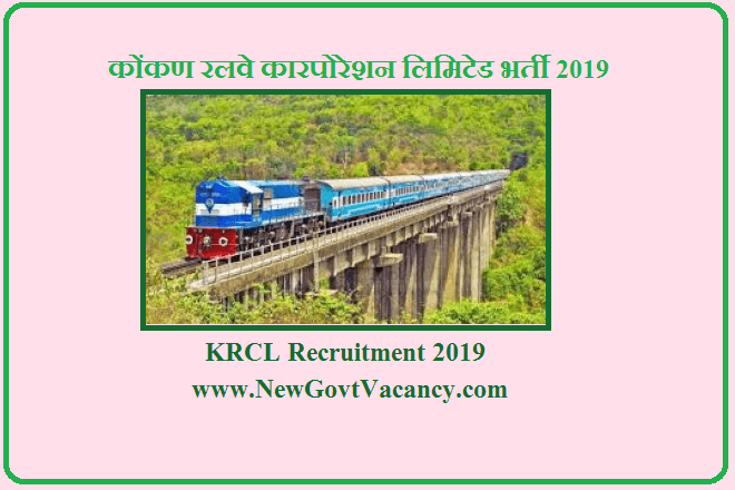 KRCL Recruitment