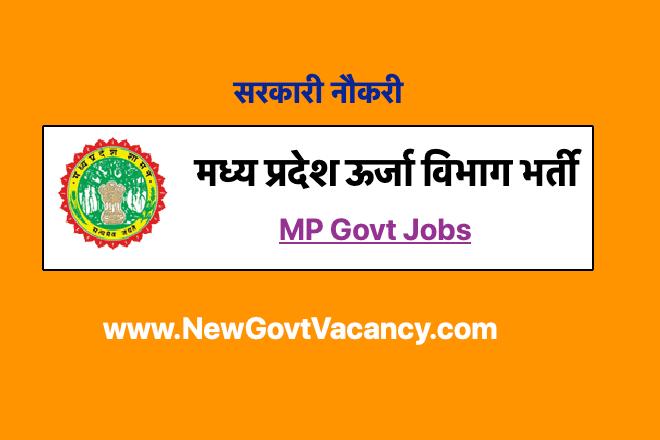 MP Urja Vibhag Recruitment 2019
