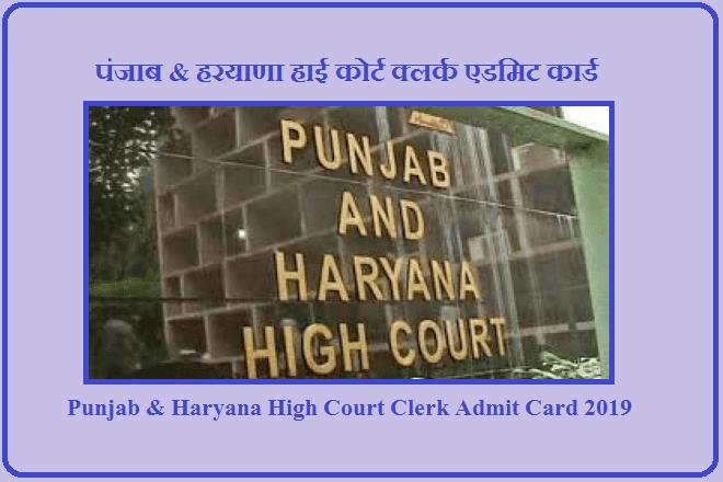 Punjab & Haryan High Court Clerk Admit Card