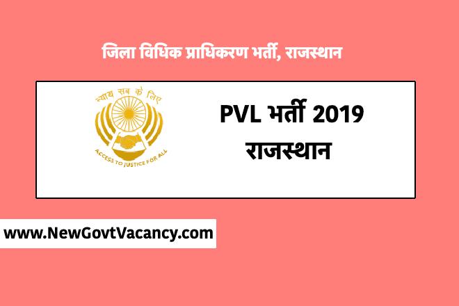 Rajasthan PLV Recruitment 2019