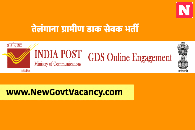 Telangana GDS Recruitment 2019