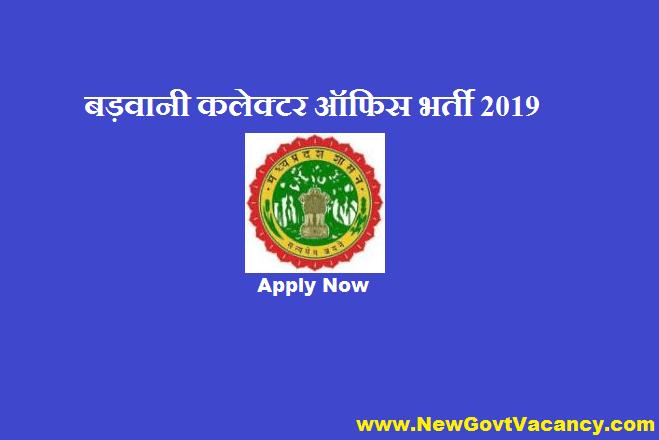 Barwani Collector Office Recruitment 2019