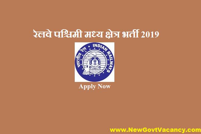 RRC WCR Recruitment 2019