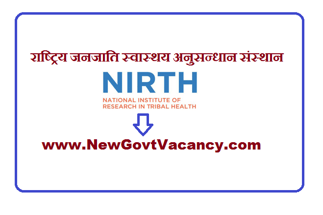 NIRTH Recruitment 2019