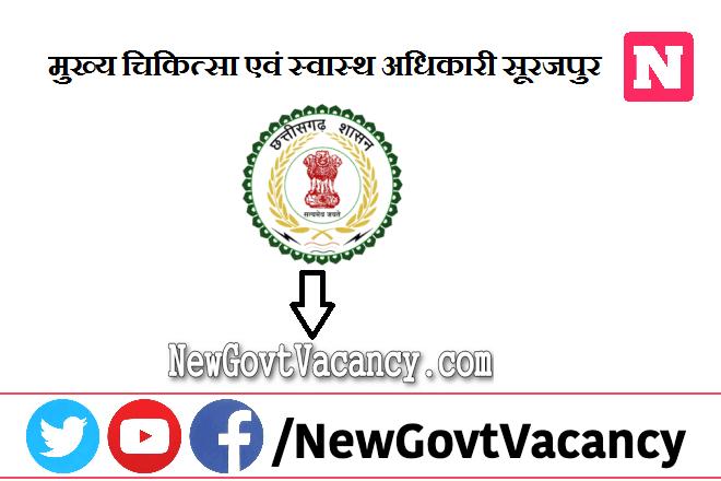 CMHO Surajpur Recruitment 2021