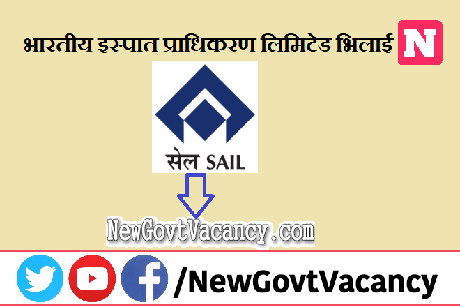 SAIL Bhilai Recruitment 2021