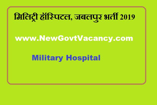 Military Hospital, Jabalpur Recruitment 2019