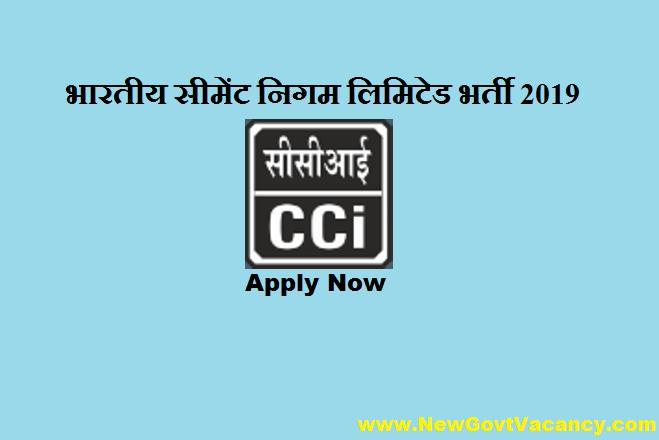 CCI Recruitment 2019