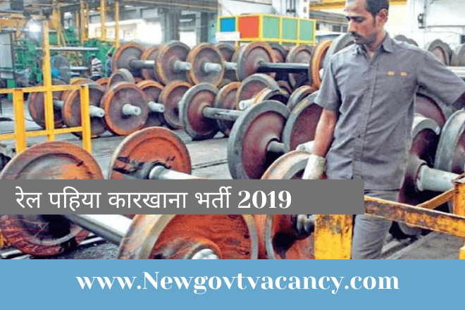 RWF Recruitment 2019