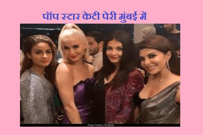 पॉप स्टार केटी पेरी मुंबई में