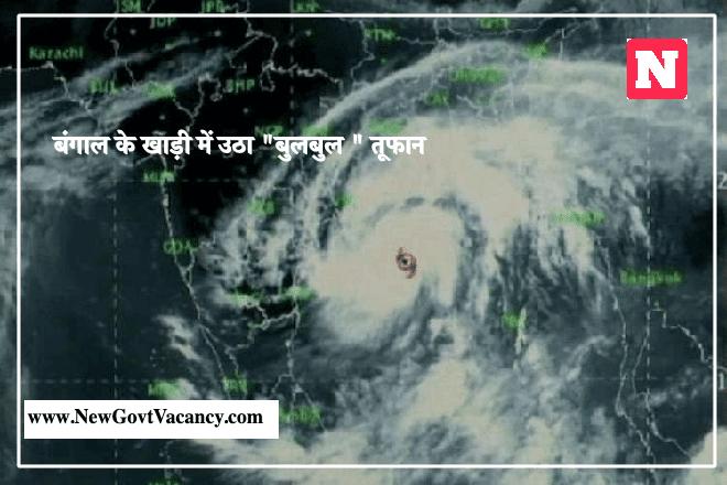 बंगाल के खाड़ी में उठा बुलबुल तूफान