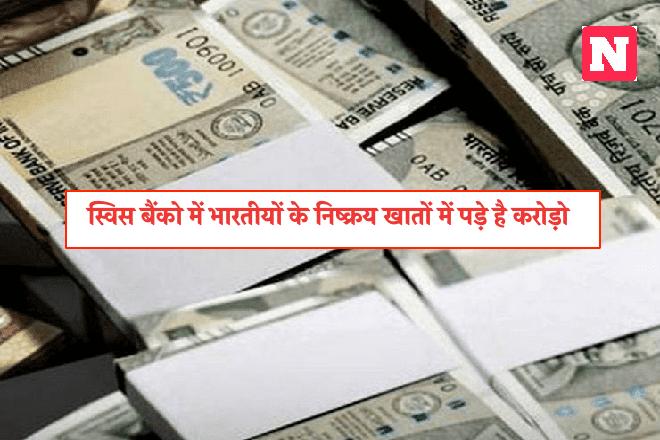 स्विस बैंको में भारतीयों के निष्क्रय खातों में पड़े है करोड़ो